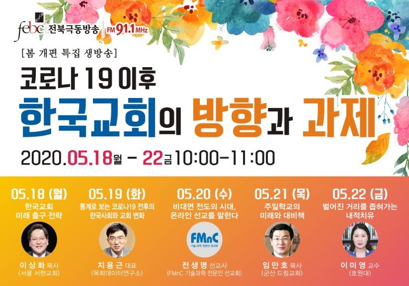 사본 -코로나19 이후 한국교회 방향과 과제.jpg