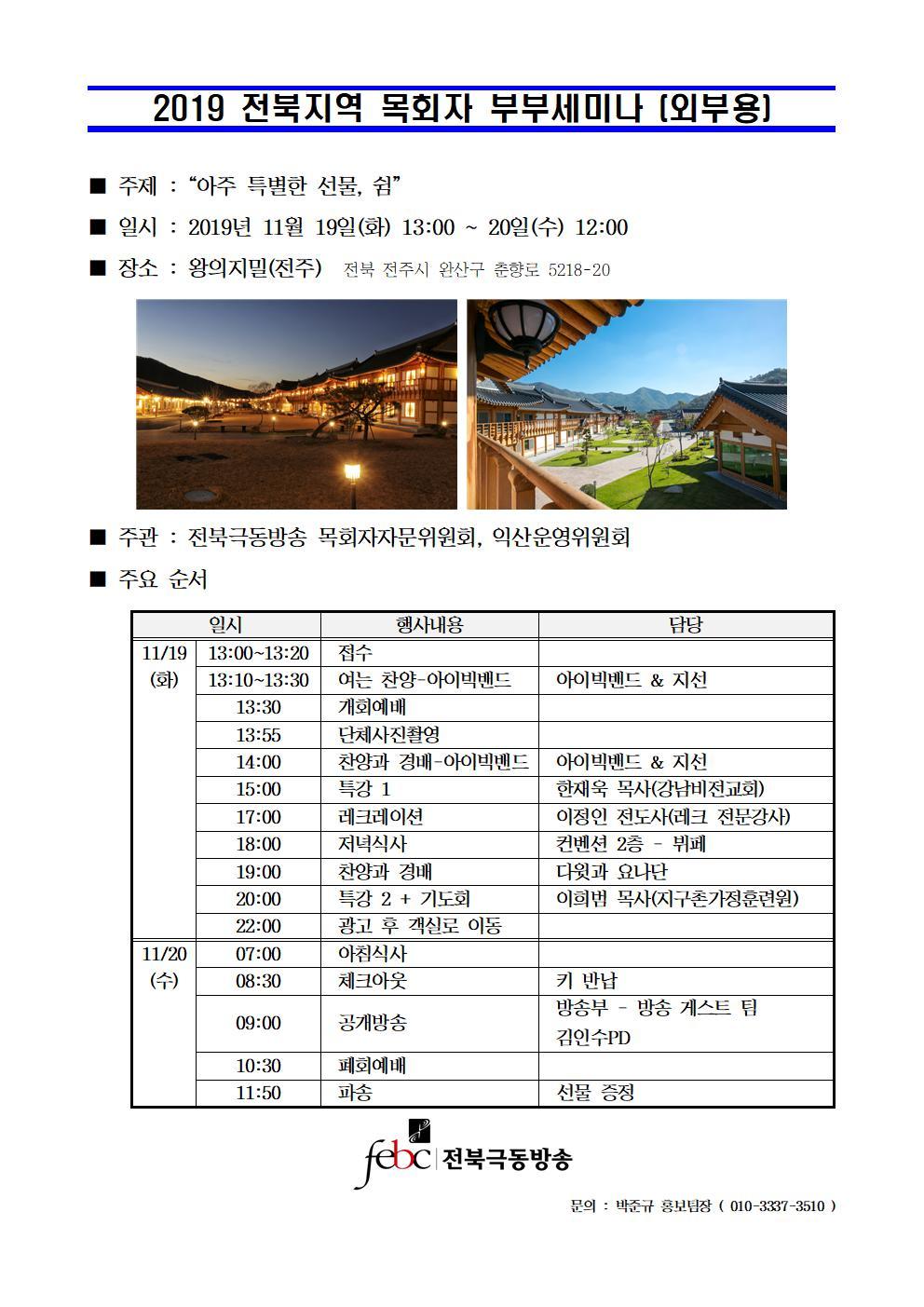 목회자세미나-외부용-최종001.jpg